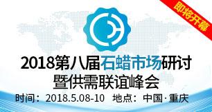 2018第八届石蜡市场研讨暨供需联谊峰会即将开幕
