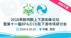2018苯酚丙酮上下游高峰论坛暨第十一届BPA/ECH及下游市场研讨会即将开幕