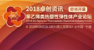 2018卓创资讯苯乙烯类热塑性弹性体产业论坛即将开幕