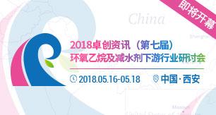 2018卓创资讯(第七届)环氧乙烷及减水剂下游行业研讨会即将开幕