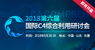 2018第六届国际C4综合利用研讨会即将开幕