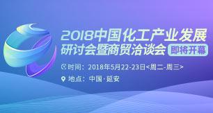 2018中国化工产业发展研讨会暨商贸洽谈会即将开幕
