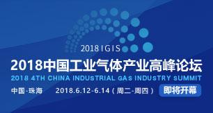 2018年第四届中国工业气体产业高峰论坛即将开幕