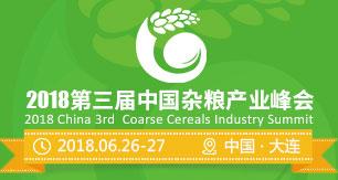 2018第三届中国杂粮产业峰会即将开幕