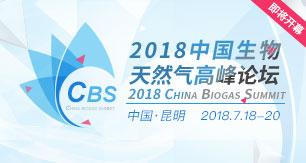 2018中国生物天然气高峰论坛即将开幕