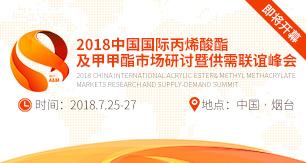 2018中国国际丙烯酸酯及甲甲酯市场研讨暨供需联谊峰会即将开幕