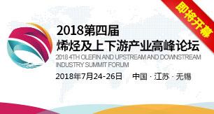 2018第四届烯烃及上下游产业高峰论坛即将开幕