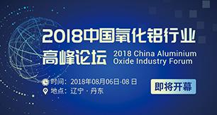 2018中国氧化铝行业高峰论坛即将开幕