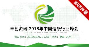 卓创资讯2018年中国造纸行业峰会即将开幕