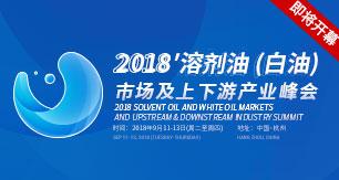 2018′溶剂油(白油)市场及上下游产业峰会即将开幕