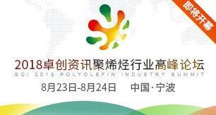 2018皇恩娱乐聚烯烃行业高峰论坛即将开幕