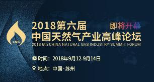 2018第六届中国天然气产业高峰论坛即将开幕