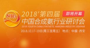 2018'第四届中国合成氨行业研讨会即将开幕