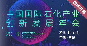 2018中国国际石化产业创新发展年会即将开幕