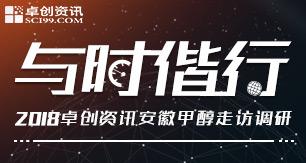 2018卓创资讯安徽甲醇走访调研