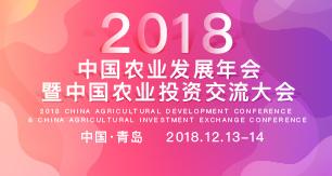 2018中国农业发展年会暨中国农业投资交流大会即将开幕