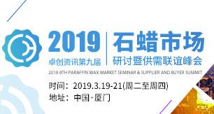 2019石蜡市场研讨暨供需联谊峰会即将开幕