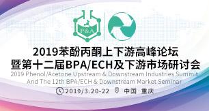 2019苯酚丙酮上下游高峰论坛暨第十二届BPA/ECH及下游市场研讨会即将开幕