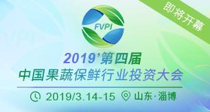 2019第四届中国果蔬保鲜行业投资大会即将开幕