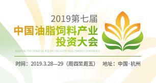 2019第七届中国油脂饲料产业投资大会即将开幕