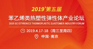 2019'第五届苯乙烯类热塑性弹性体产业论坛即将开幕