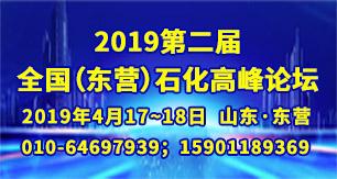 2019第二届全国(东营)石化高峰论坛即将开幕
