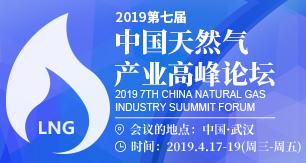 2019第七届中国天然气产业高峰论坛即将开幕