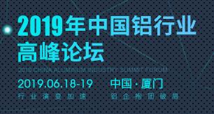 2019年中国铝行业高峰论坛即将开幕