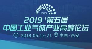 分分pk10平台2019'第五届中国工业气体产业高峰论坛即将开幕