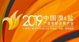 2019中国溴&盐产业创新发展大会即将开幕