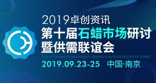 2019分分快三开户第十届石蜡市场研讨暨供需联谊会即将开幕