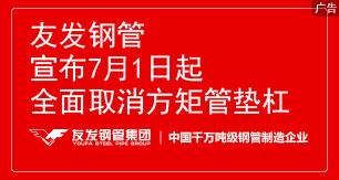 Tianjin Youfa Steel Pipe Group Top 500 Chinese Enterprises