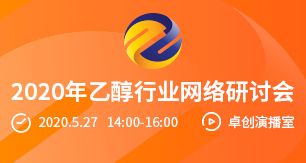 2020卓创云学院乙醇及上下游行业网络研讨会