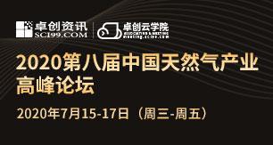 2020第八届中国天然气产业发展高峰论坛