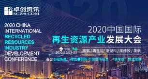 2020中国国际再生资源产业发展大会
