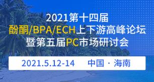 2021第十四届酚酮/BPA/ECH上下游高峰论坛暨第五届PC市场研讨会