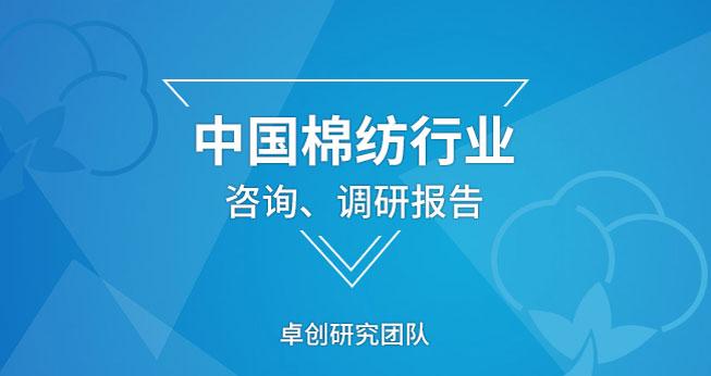 中国棉纺行业咨询、调研报告