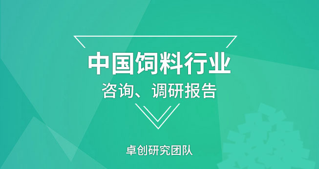中国饲料行业咨询、调研报告