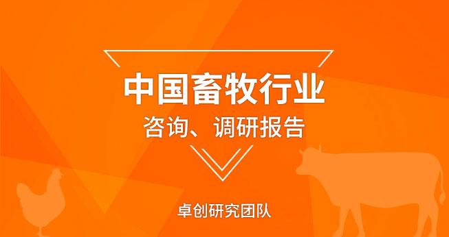 中国畜牧行业咨询、研究报告