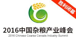 卓创资讯2016中国杂粮产业峰会
