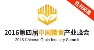 2016第四届中国粮食产业峰会胜利闭幕