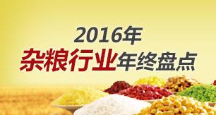 卓创资讯2016杂粮行业年终盘点