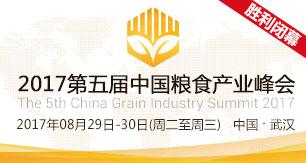 2017年第五届粮食产业峰会胜利闭幕