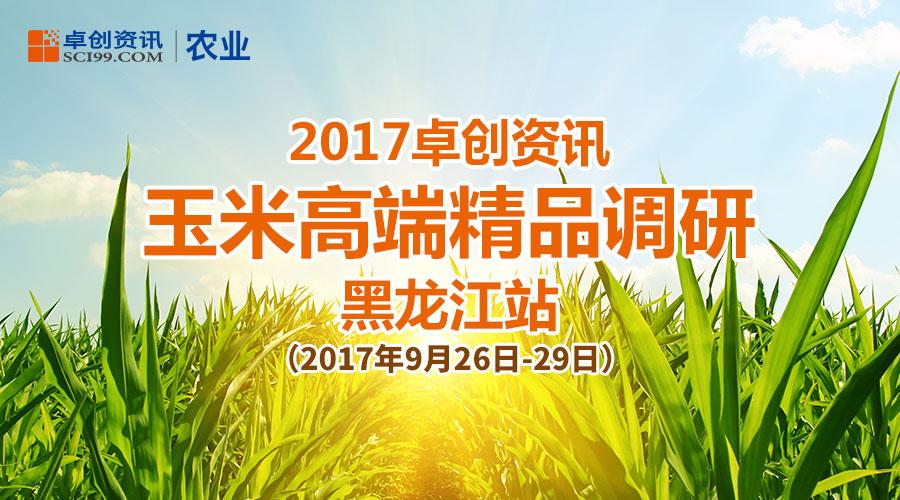 2017卓创资讯玉米高端精品调研-黑龙江站