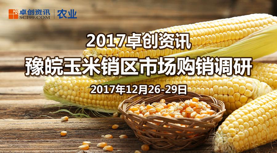 2017卓创资讯豫皖玉米销区市场购销调研