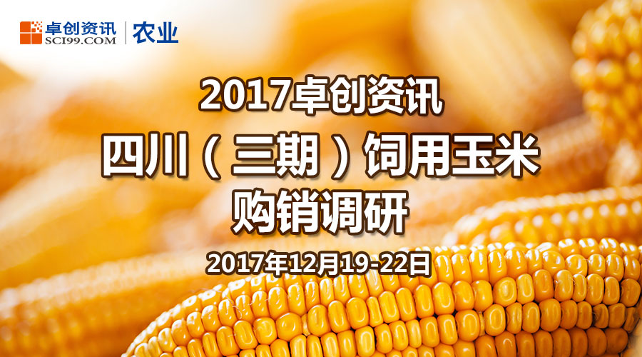 2017卓创资讯四川(三期)饲用玉米购销调研