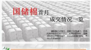 2016年国储棉轮出首月成交情况一览