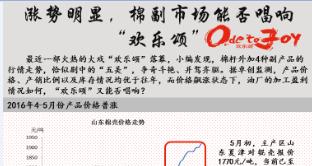 """图说:涨势明显,棉副市场能否唱响""""欢乐颂"""""""