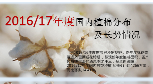 2016/17年度国内植棉分布及长势情况