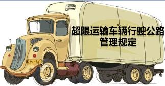 图说:超限运输车辆行驶公路管理规定